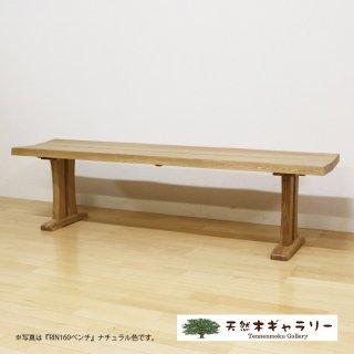 <span class='ic03'>送料無料</span>【天然木のベンチ1300】 RIN130ベンチ ナチュラル色 bench-rin130-n