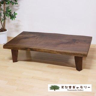 <span class='ic01'>NEW</span>一枚板テーブル ブラックウォルナット4本脚付 <ウレタン塗装> ita-16637-walnut 【39周年記念セール品】