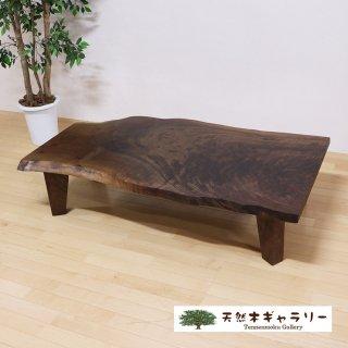 <span class='ic01'>NEW</span>一枚板テーブル クラロウォルナット4本脚付 <ウレタン塗装> ita-16640-walnut 【特別御奉仕品】