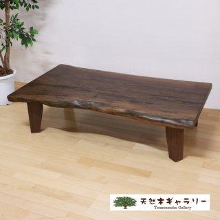 <span class='ic01'>NEW</span>一枚板テーブル ブラックウォルナット4本脚付 <ウレタン塗装> ita-16641-walnut 【サマーバーゲン】