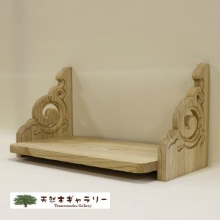 <span class='ic03'>送料無料</span>【神棚(棚板)】2尺5寸 タモ 彫刻入り<オイル仕上> kamidana-tamo-760-hori