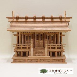 <span class='ic03'>送料無料</span>【神棚(神殿)】板屋根三社<欅> 特小 kamidana-keyaki-ita3-ss