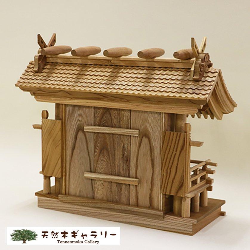 <img class='new_mark_img1' src='https://img.shop-pro.jp/img/new/icons3.gif' style='border:none;display:inline;margin:0px;padding:0px;width:auto;' />【神棚(神殿)】瓦屋根三社<欅> 特小 kamidana-keyaki-kawara3-ss