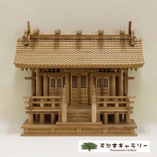 <span class='ic03'>送料無料</span>【神棚(神殿)】瓦屋根三社<欅> 特小 kamidana-keyaki-kawara3-ss
