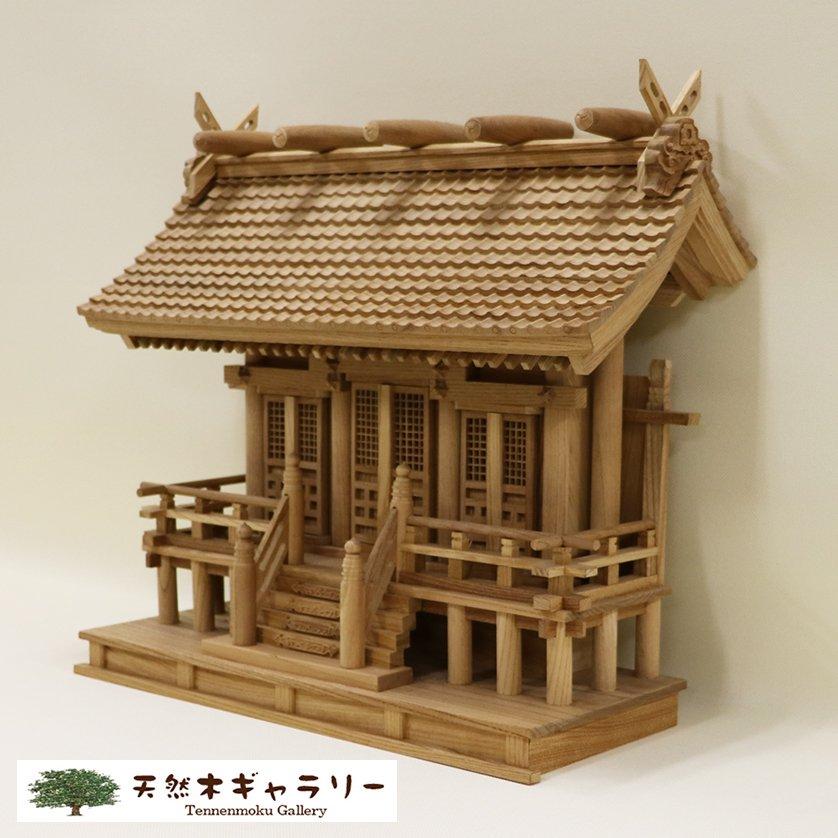 <img class='new_mark_img1' src='https://img.shop-pro.jp/img/new/icons3.gif' style='border:none;display:inline;margin:0px;padding:0px;width:auto;' />【神棚(神殿)】瓦屋根三社<欅> 小 kamidana-keyaki-kawara3-s