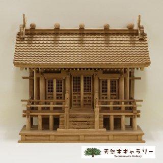 <span class='ic03'>送料無料</span>【神棚(神殿)】瓦屋根三社<欅> 小 kamidana-keyaki-kawara3-s