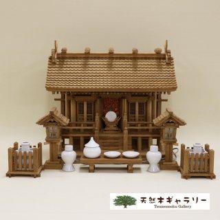 <span class='ic03'>送料無料</span>【神棚(神殿)】瓦根三社<欅> 小 木製付属品付セット kamidana-keyaki-kawara3-s-set