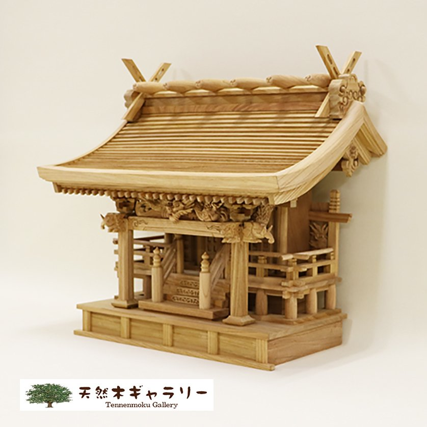 <img class='new_mark_img1' src='https://img.shop-pro.jp/img/new/icons3.gif' style='border:none;display:inline;margin:0px;padding:0px;width:auto;' />【神棚(神殿)】流れ屋根三社<欅> 小 kamidana-keyaki-nagare3-s