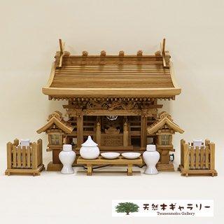 <span class='ic03'>送料無料</span>【神棚(神殿)】流れ屋根三社<欅> 小 木製付属品付セット kamidana-keyaki-nagare3-ss-set