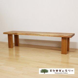 <span class='ic02'>設置無料</span>【一枚板ベンチ1820】 一枚板 欅(ケヤキ) 4本脚付 <ウレタン塗装> bench-15084-keyaki