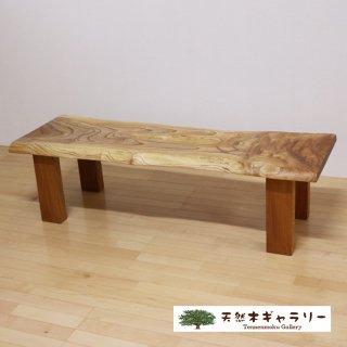 <span class='ic02'>設置無料</span>【一枚板ベンチ1510】 一枚板 欅(ケヤキ) 4本脚付 <ウレタン塗装> bench-15083-keyaki