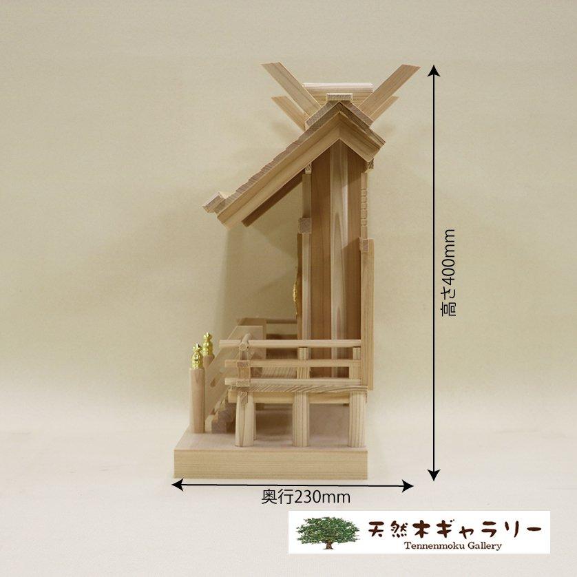 <img class='new_mark_img1' src='https://img.shop-pro.jp/img/new/icons3.gif' style='border:none;display:inline;margin:0px;padding:0px;width:auto;' />【神棚(神殿)】板屋根一社<白木> 付属品付セット kamidana-siraki-ita1-set01