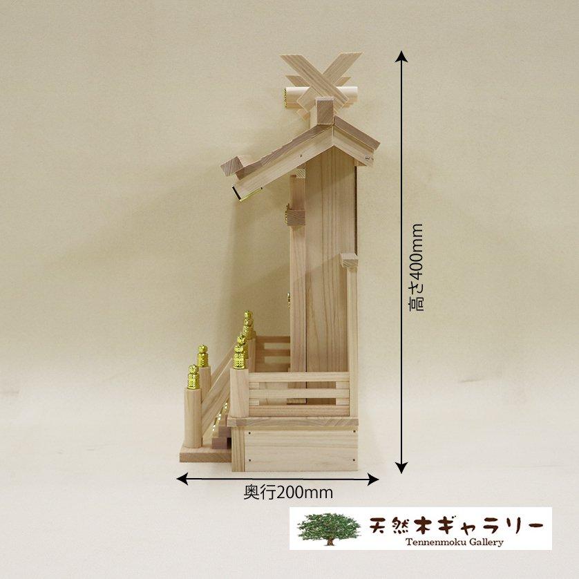 <img class='new_mark_img1' src='https://img.shop-pro.jp/img/new/icons3.gif' style='border:none;display:inline;margin:0px;padding:0px;width:auto;' />【神棚(神殿)】板屋根一社<桧> kamidana-hinoki-ita1-ss
