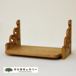 <span class='ic03'>送料無料</span>【神棚(棚板)】2尺5寸 欅 彫刻入り<みつろう仕上> kamidana-keyaki-760-445hori