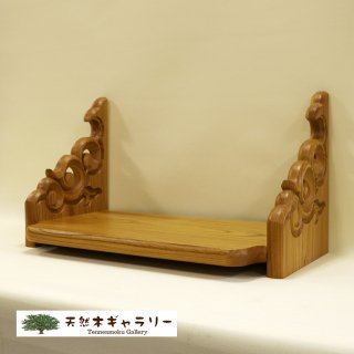 <span class='ic03'>送料無料</span>【神棚(棚板)】2尺5寸 欅 彫刻入り<ウレタン塗装> kamidana-keyaki-755-420hori