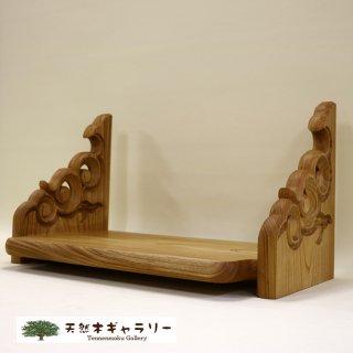 <span class='ic03'>送料無料</span>【神棚(棚板)】2尺6寸 欅 彫刻入り<みつろう仕上> kamidana-keyaki-800-450hori