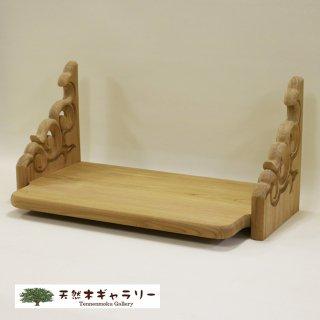 <span class='ic03'>送料無料</span>【神棚(棚板)】2尺8寸 欅 彫刻入り<木地> kamidana-keyaki-845-470hori