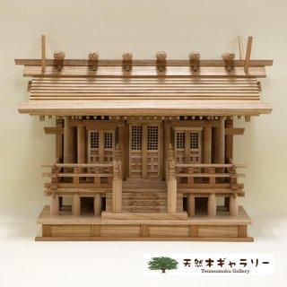 <span class='ic03'>送料無料</span>【神棚(神殿)】板屋根三社<新ケヤキ> 特小 kamidana-sinkeyaki-ita3-ss