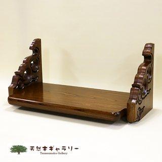 <span class='ic03'>送料無料</span>【神棚(棚板)】3尺6寸5分 欅(一枚板) 彫刻入り<漆仕上> kamidana-keyaki-1103-535hori-urushi 【売約済み!】