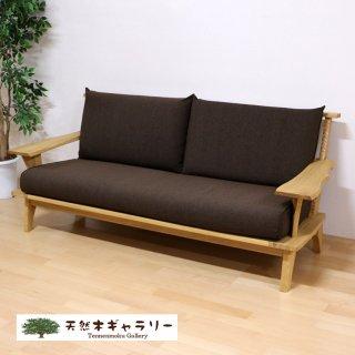 <span class='ic02'>設置無料</span>【天然木のソファ】3人掛け  KOMO(コモ) タモ材 オイル仕上 sofa-komo-2p-n