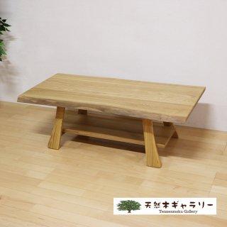 <span class='ic03'>送料無料</span>【無垢のリビングテーブル】  KOMO120 リビングテーブル タモ材 living-table-komo120-n