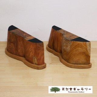 <span class='ic03'>送料無料</span>一枚板用 脚:欅(ケヤキ) 自然型(リビング・座卓用)ashi-01k-keyaki