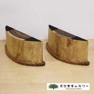 <span class='ic03'>送料無料</span>一枚板用 脚:モンキーポッド 自然型(リビング・座卓用)ashi-02a-monki