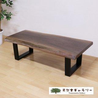 <span class='ic03'>送料無料</span>一枚板テーブル ブラックウォルナット 脚付(ブラック)<ウレタン塗装> ita-16556-walnut 【売約済み!】