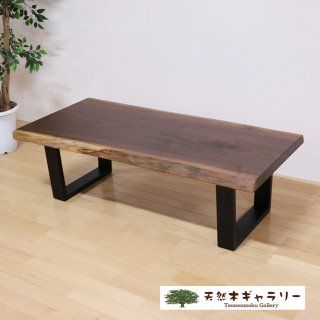 <span class='ic03'>送料無料</span>一枚板テーブル ブラックウォルナット 脚付(ブラック) <ウレタン塗装> ita-17064-walnut