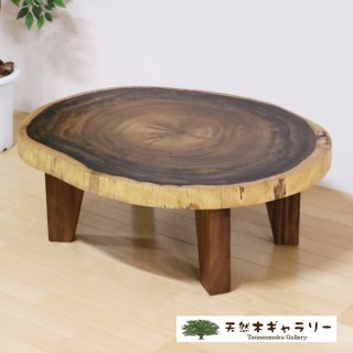 <span class='ic01'>NEW</span>一枚板テーブル モンキーポッド 輪切り  4本脚付き<ウレタン塗装> ita-17095-monki