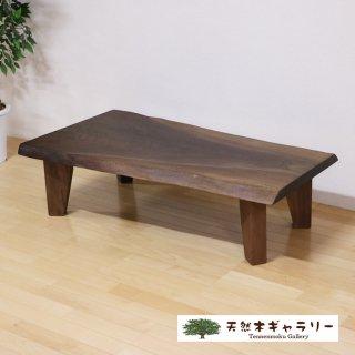 <span class='ic03'>送料無料</span>一枚板テーブル ブラックウォルナット4本脚付 <ウレタン塗装> ita-17100-walnut