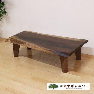 <span class='ic03'>送料無料</span>一枚板テーブル ブラックウォルナット4本脚付 <ウレタン塗装> ita-17102-walnut