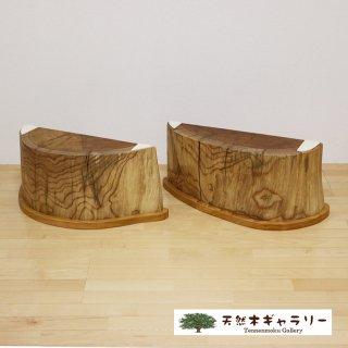 <span class='ic03'>送料無料</span>一枚板用 脚:欅(ケヤキ) 自然型(リビング・座卓用)ashi-2a-keyaki