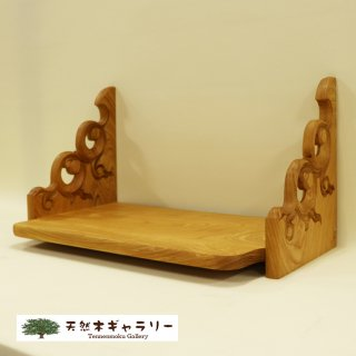<span class='ic03'>送料無料</span>【神棚(棚板)】2尺5寸 欅 彫刻入り<みつろう仕上> kamidana-keyaki-2510-01