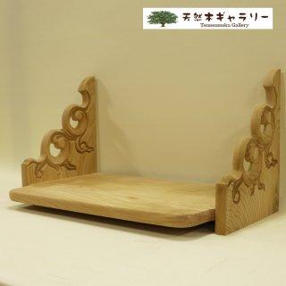 <span class='ic03'>送料無料</span>【神棚(棚板)】2尺5寸 欅 彫刻入り<木地> kamidana-keyaki-2510-02