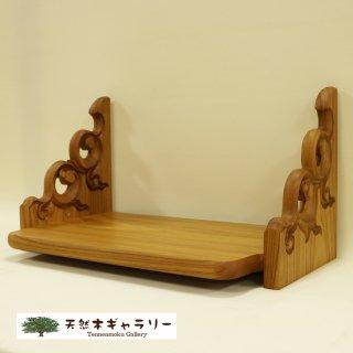 <span class='ic03'>送料無料</span>【神棚(棚板)】2尺5寸 欅 彫刻入り<みつろう仕上> kamidana-keyaki-2512-01