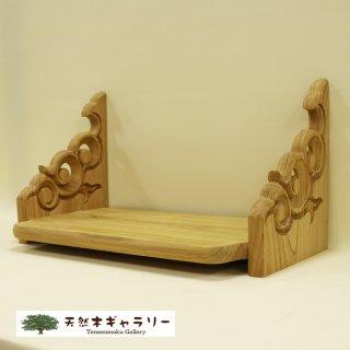 <span class='ic03'>送料無料</span>【神棚(棚板)】2尺5寸 欅 彫刻入り<木地> kamidana-keyaki-2512-02