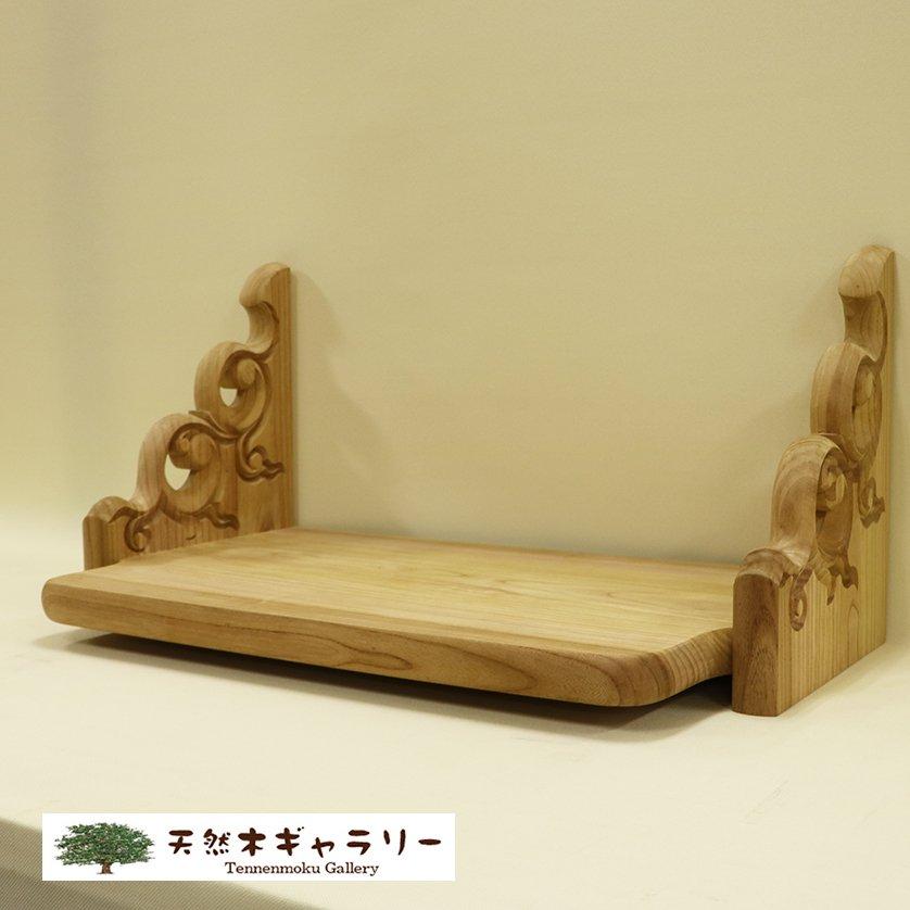 <img class='new_mark_img1' src='https://img.shop-pro.jp/img/new/icons3.gif' style='border:none;display:inline;margin:0px;padding:0px;width:auto;' />【神棚(棚板)】2尺8寸 欅 彫刻入り<木地> kamidana-keyaki-2814-02