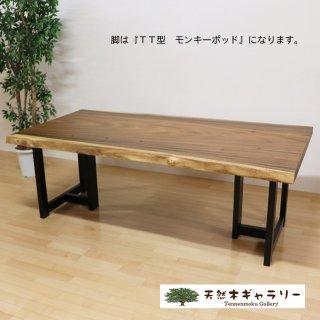 <span class='ic01'>NEW</span>一枚板ダイニングテーブル モンキーポッド <ウレタン塗装>「脚:TT型」 ita-17170-monki-set 【売約済み!】