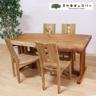 <span class='ic02'>設置無料</span>一枚板ダイニングセット 欅(けやき) <ウレタン塗装仕上> dining-17397-set