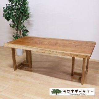 <span class='ic02'>設置無料</span>一枚板ダイニングテーブル 欅(けやき)<ウレタン塗装> 「脚:MMT型」 ita-17393-keyaki-set