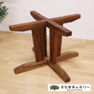 一枚板用 脚:モンキーポッド1000 X型 (輪切り用脚)ashi-x-monki1000