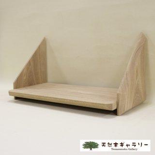 <span class='ic03'>送料無料</span>【神棚(棚板)】2尺3寸 タモ<無塗装>(モダン)kamidana-tamo-sin700