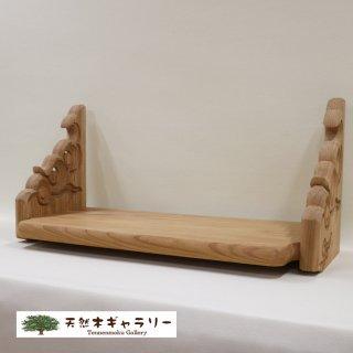 <span class='ic03'>送料無料</span>【神棚(棚板)】3尺6寸5分 欅(一枚板) 彫刻入り<木地> kamidana365-16-keyaki