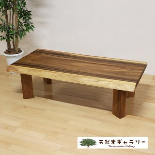 <span class='ic03'>送料無料</span>一枚板テーブル モンキーポッド 4本脚付 <ウレタン塗装> ita-17639-monki