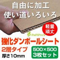 強化ダンボール「ハイプルエース(HiPLE-ACE)」2層シート 3枚セット 500×500(mm)強化ダンボールの知育家具と知育玩具のPaPiPros(日本ロジパック)