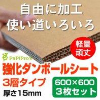 強化ダンボール「ハイプルエース(HiPLE-ACE)」3層シート 3枚セット 600×600(mm)強化ダンボールの知育家具と知育玩具のPaPiPros(日本ロジパック)