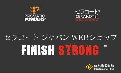 セラコート ジャパン WEBショップ
