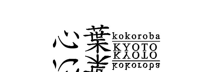 ジュエリーブランド【心葉】公式サイト Jewelry Kokoroba