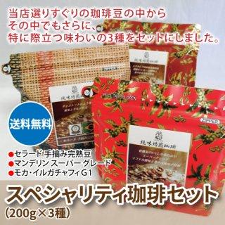 【通販限定!!】【送料無料!!】スペシャリティコーヒーセット600g(200g×3袋)
